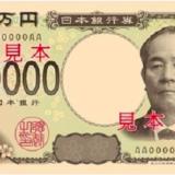 比較|新紙幣デザインは2024年、新500円は2021年から新しくなる