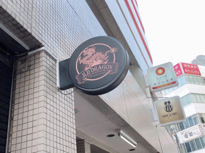 恵比寿タピオカの吉龍糖ジロンタンJIRONTANG
