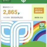 スーパーサミットストア三田店でポイントアプリを使いこなす!5/23カンブリア宮殿